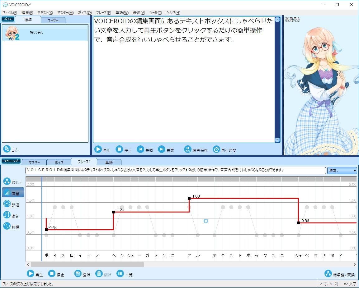 「VOICEROID2 桜乃そら」音量調整画面イメージ