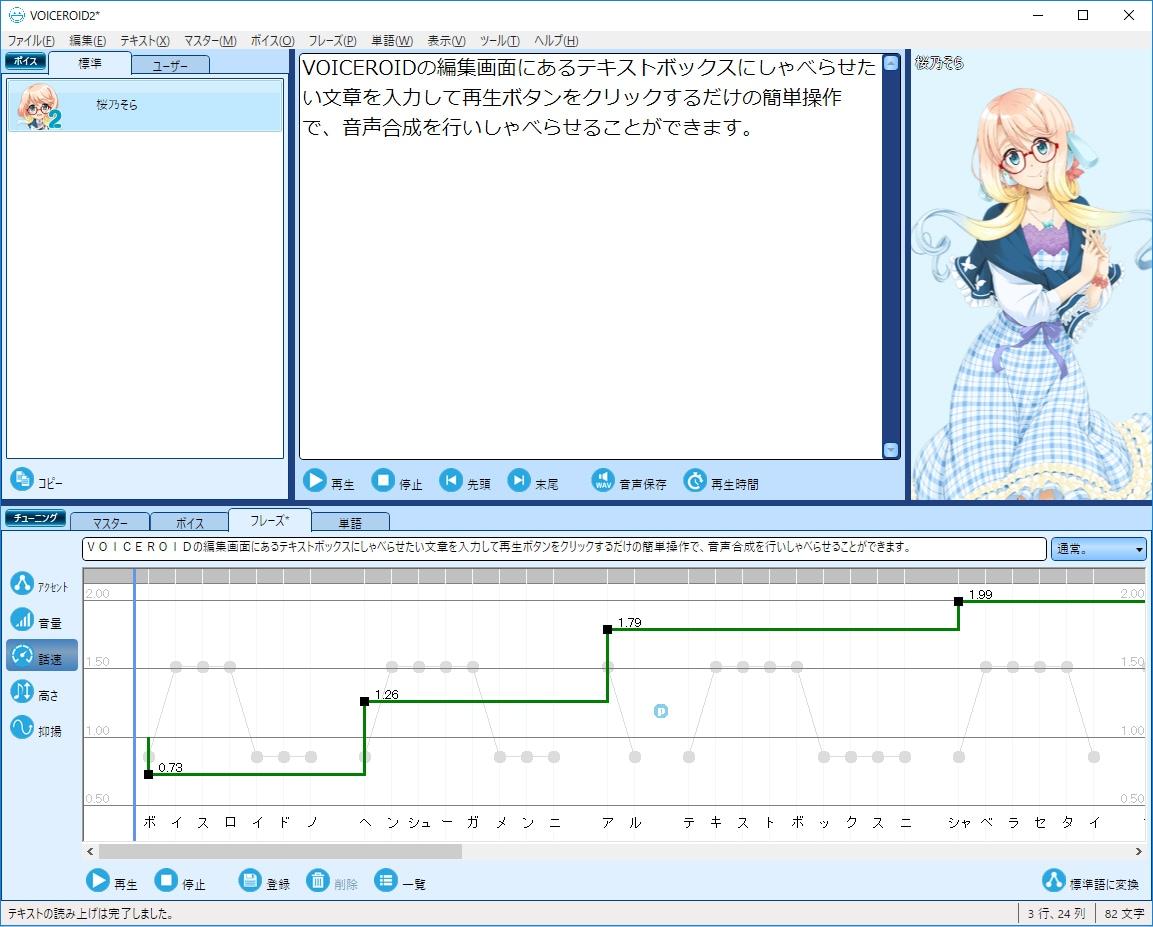 「VOICEROID2 桜乃そら」話速調整画面イメージ