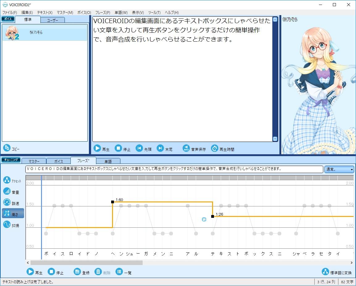 「VOICEROID2 桜乃そら」高さ調整画面イメージ