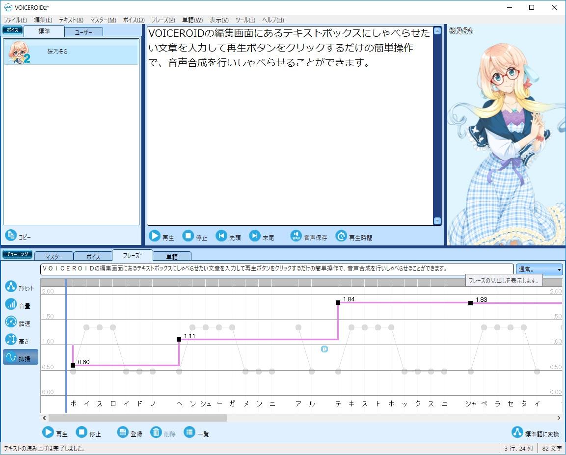 「VOICEROID2 桜乃そら」抑揚調整画面イメージ