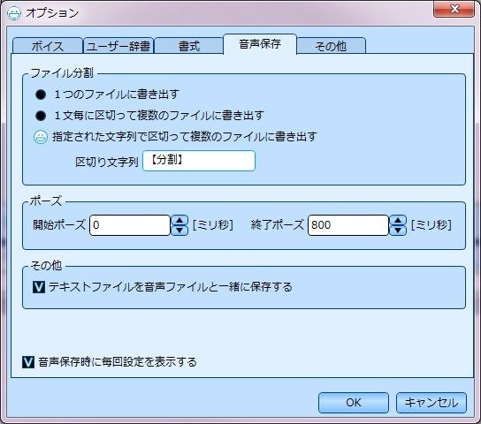 「VOICEROID2 桜乃そら」音声分割画面イメージ01