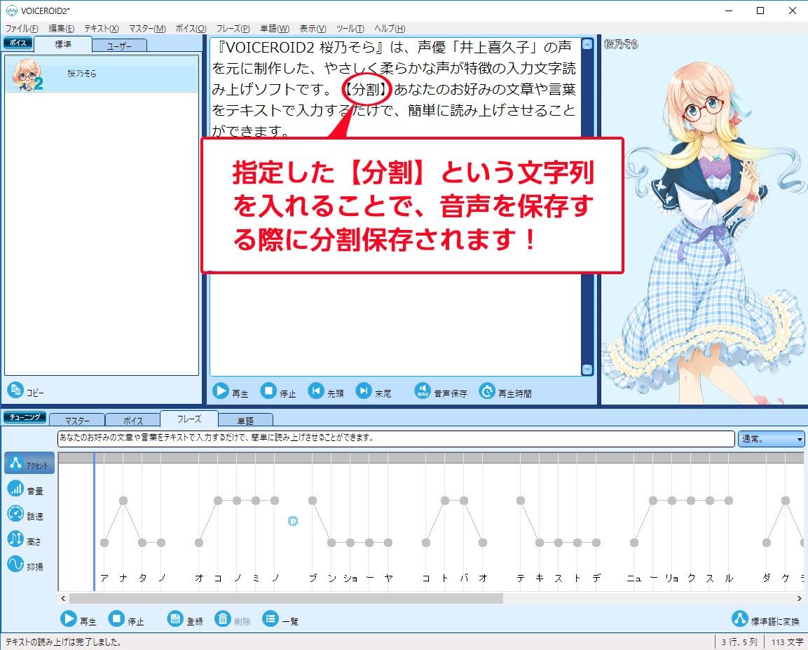 「VOICEROID2 桜乃そら」音声分割画面イメージ02