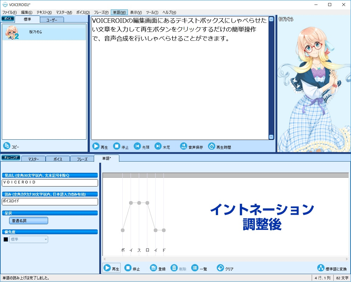 「VOICEROID2 桜乃そら」イントネーション画面イメージ02