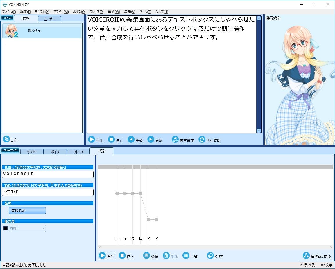 「VOICEROID2 桜乃そら」辞書登録画面イメージ