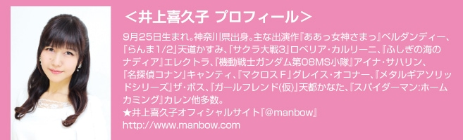 井上喜久子さん公式サイトはこちら