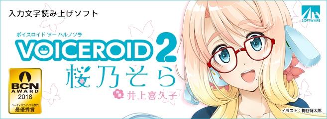 入力文字読み上げソフト「VOICEROID2 桜乃そら」メインイメージ
