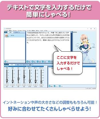 「VOICEROID2 桜乃そら」製品イメージ