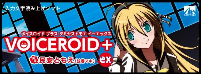 「【入力文字読み上げソフト】VOICEROID+ 民安ともえ EX」製品紹介ページ