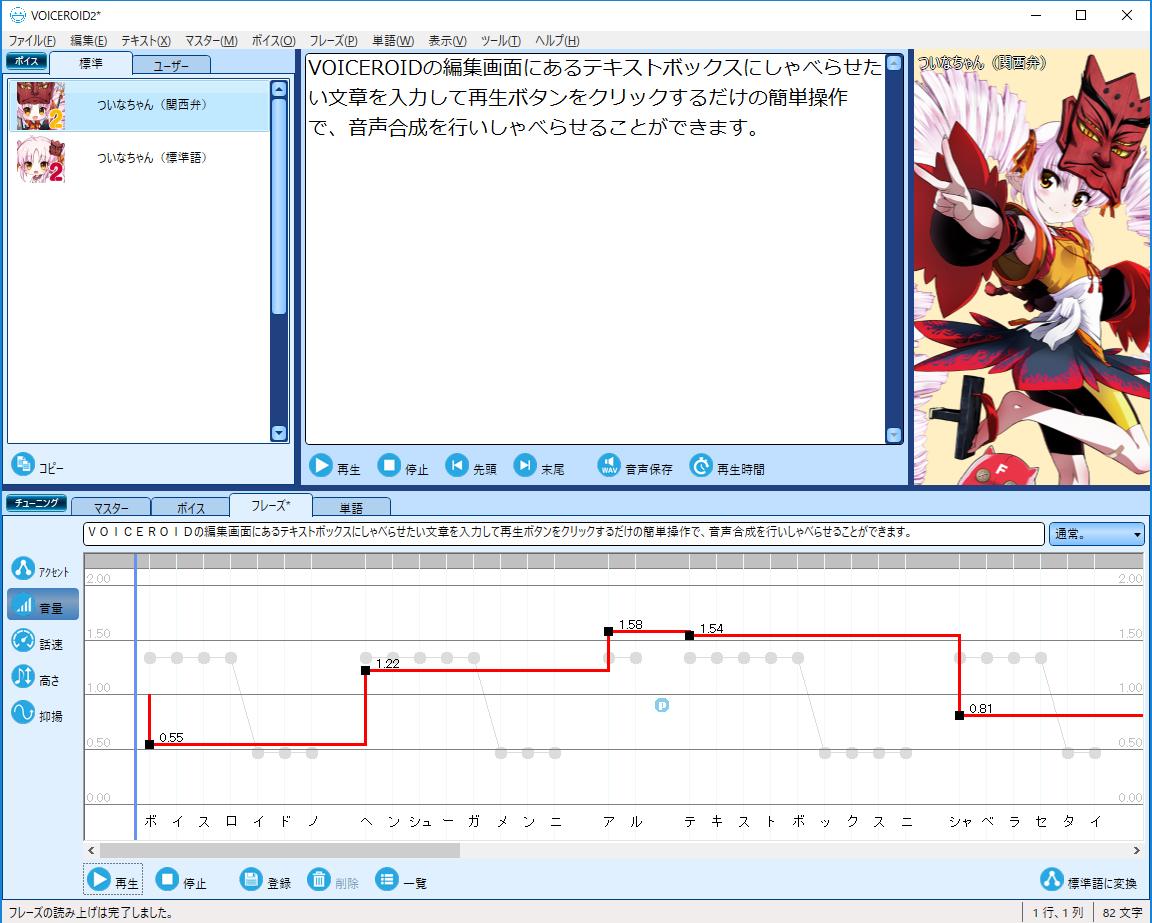 「VOICEROID2 ついなちゃん」音量調整画面イメージ