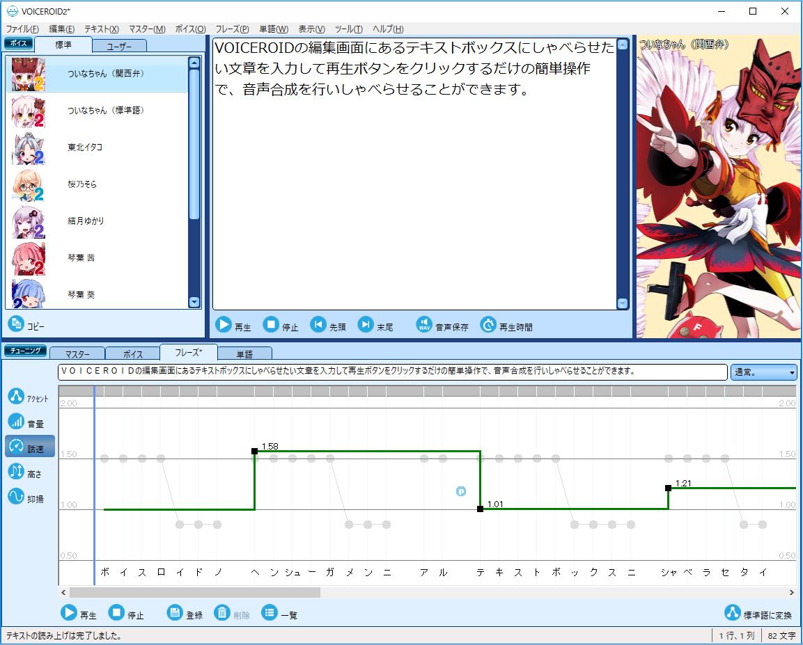 「VOICEROID2 ついなちゃん」話速調整画面イメージ
