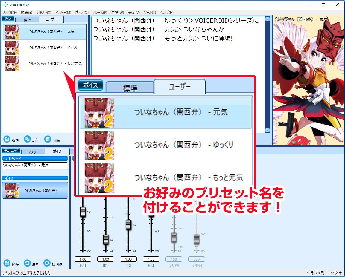 「VOICEROID2 ついなちゃん」ボイスプリセット画面イメージ
