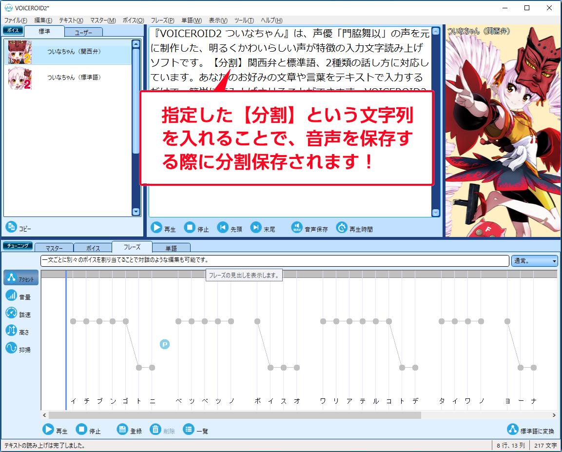 「VOICEROID2 ついなちゃん」音声分割画面イメージ02