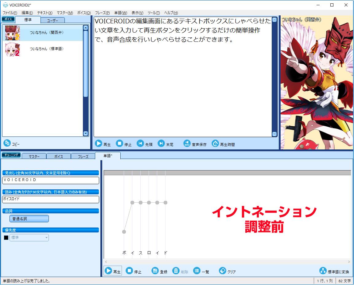 「VOICEROID2 ついなちゃん」イントネーション画面イメージ01