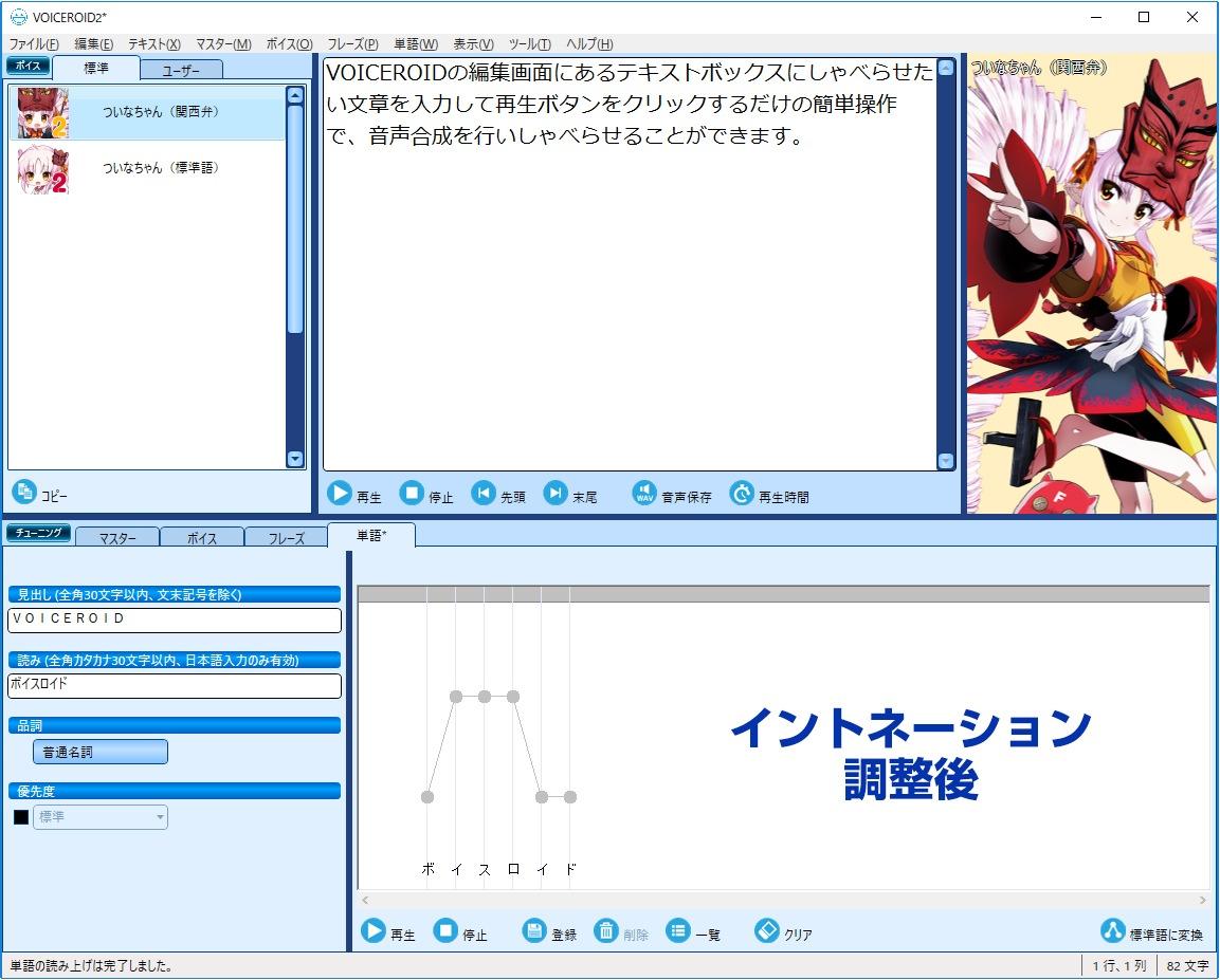 「VOICEROID2 ついなちゃん」イントネーション画面イメージ02