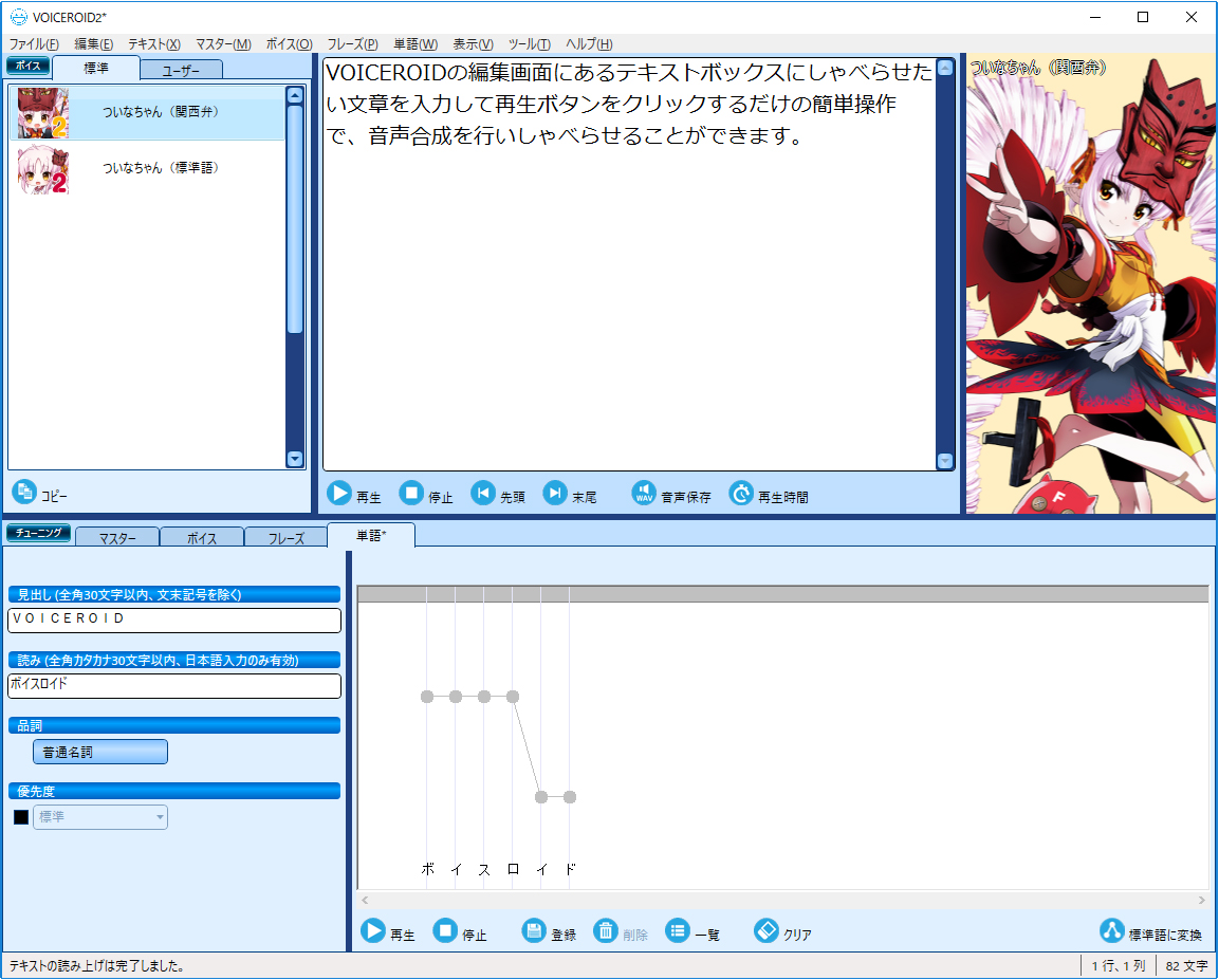「VOICEROID2 ついなちゃん」辞書登録画面イメージ