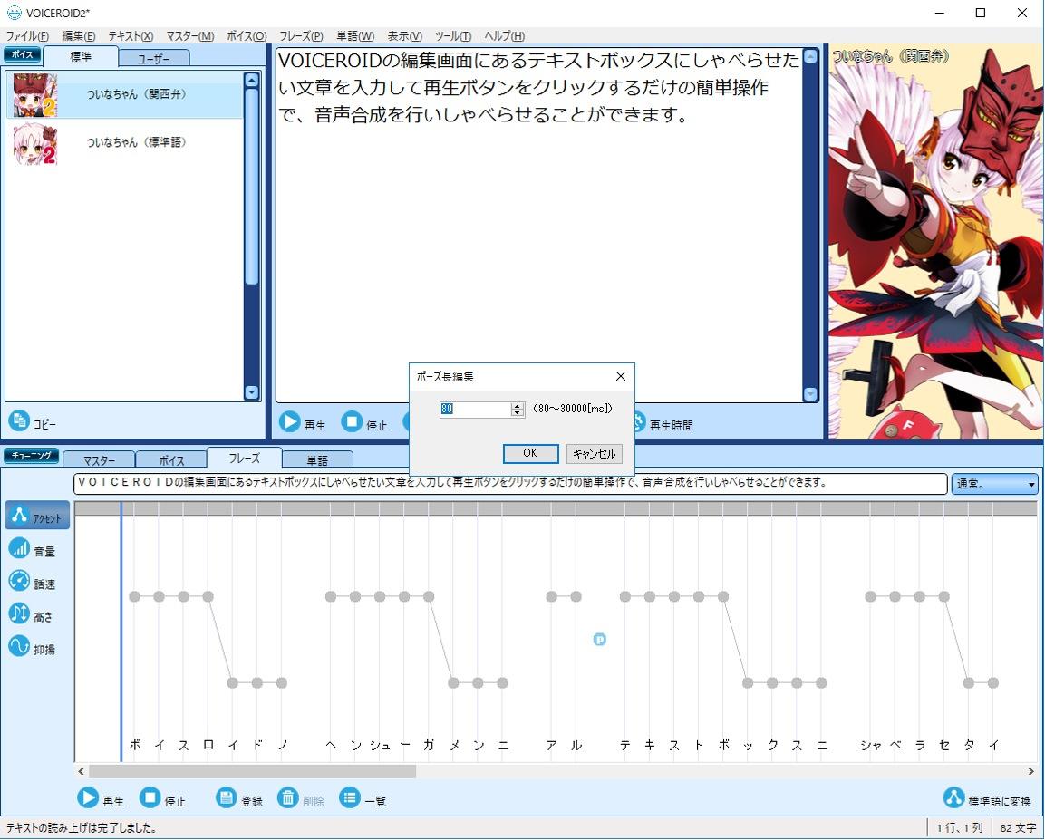 「VOICEROID2 ついなちゃん」ポーズ調整画面イメージ