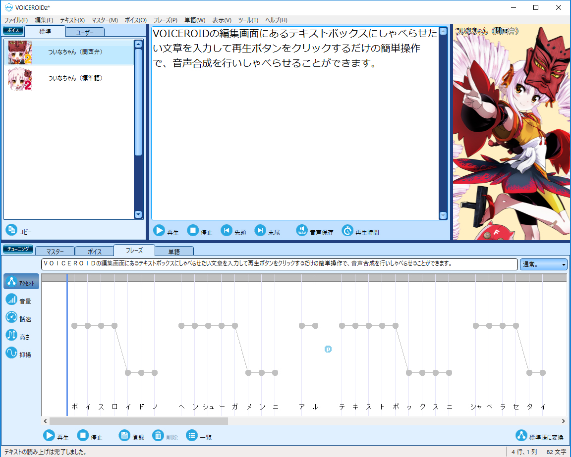 「VOICEROID2 ついなちゃん」コンパクト表示モード画面イメージ01