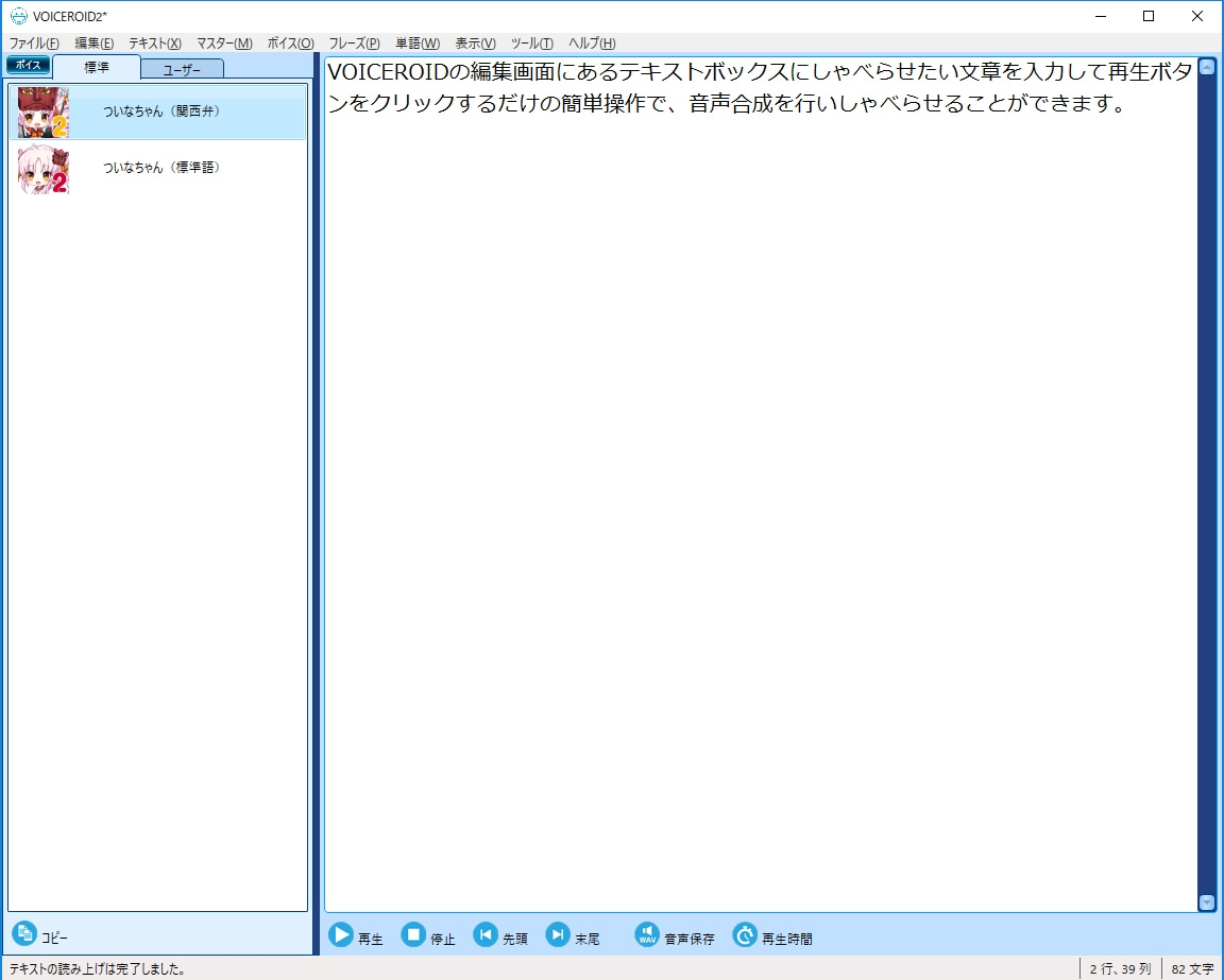 「VOICEROID2 ついなちゃん」コンパクト表示モード画面イメージ02