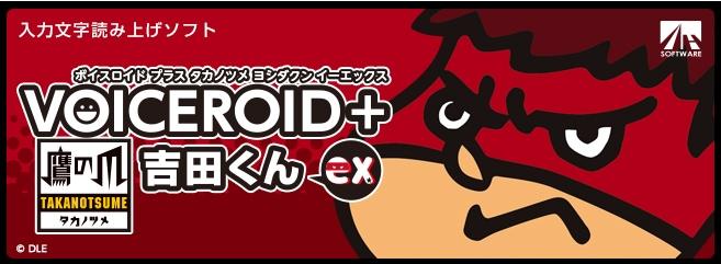 「VOICEROID+ 鷹の爪 吉田くん EX」製品紹介ページ
