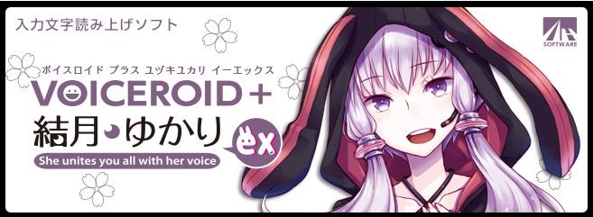 「VOICEROID+ 結月ゆかり EX」製品紹介ページ
