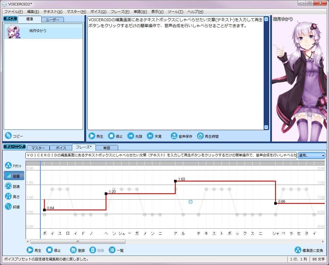 「VOICEROID2 結月ゆかり」音量調整画面イメージ