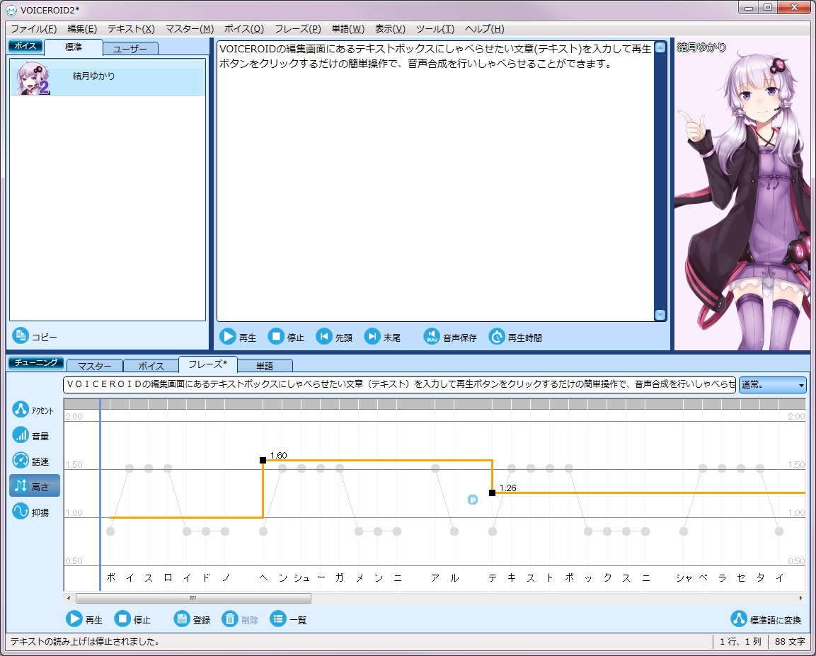 「VOICEROID2 結月ゆかり」高さ調整画面イメージ