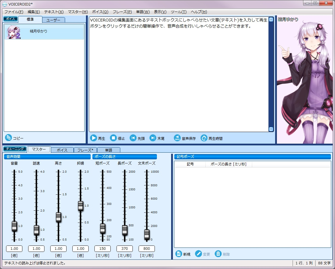 「VOICEROID2 結月ゆかり」コンパクト表示モード画面イメージ01