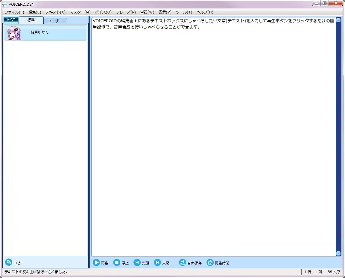 「VOICEROID2 結月ゆかり」コンパクト表示モード画面イメージ02