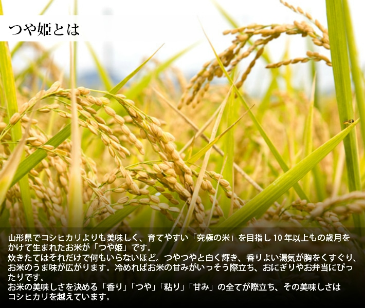 つや姫はコシヒカリよりもおいしく、育てやすい米を目指して、山形県が10年以上もの年月をかけて作り上げたお米です。