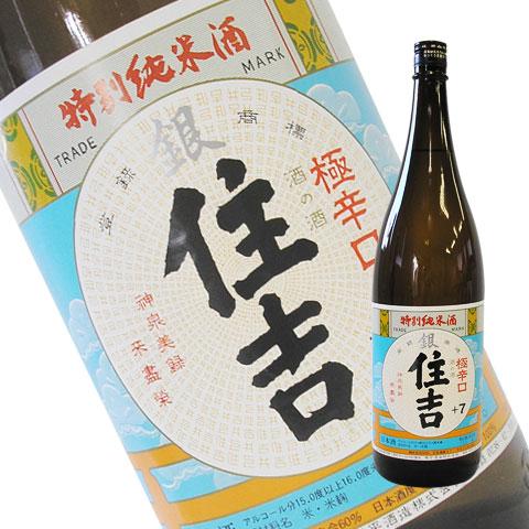 特別純米酒 銀住吉+7