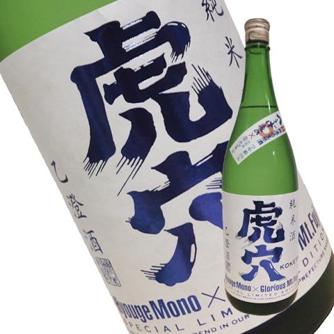 虎穴乙澄酒