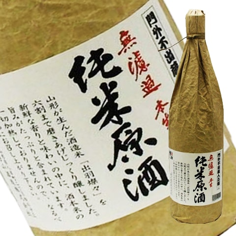 男山純米原酒無濾過本生