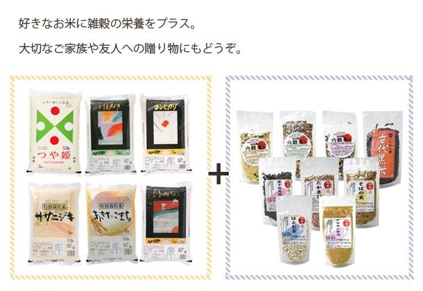 お米と雑穀を選べるセット