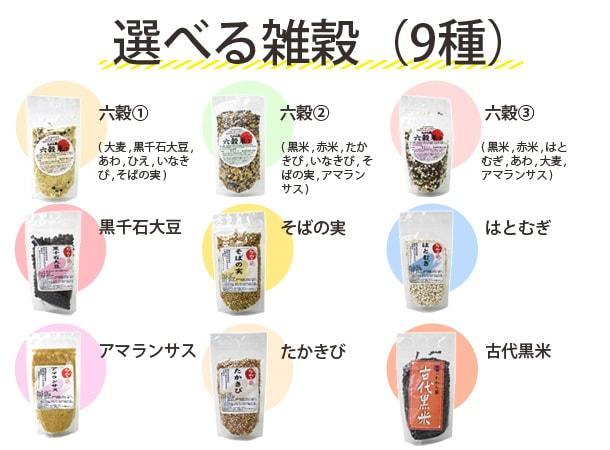 選べる雑穀