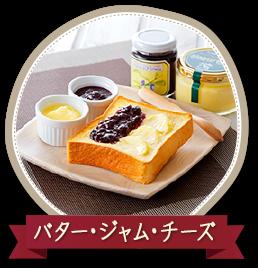 バター・ジャム・チーズ