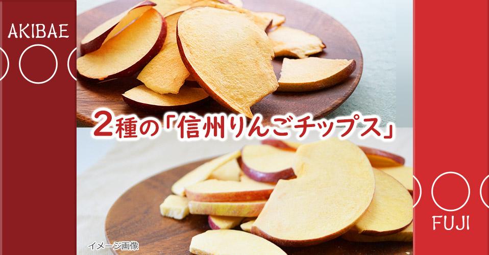 信州りんごチップス