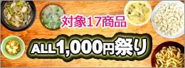 1000円祭り