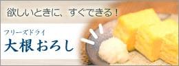 大根おろしレシピ動画