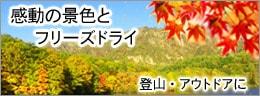 登山・アウトドア