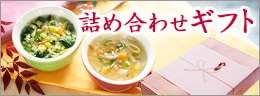 ギフトスープ