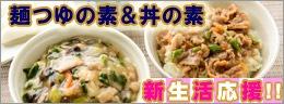 麺つゆの素&丼の素