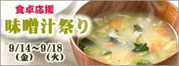 味噌汁祭り