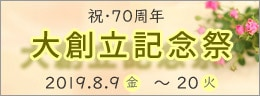 大創立記念祭