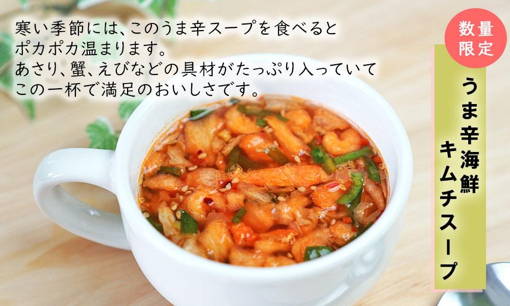 うま辛海鮮キムチスープ