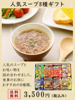 人気スープ8種ギフト