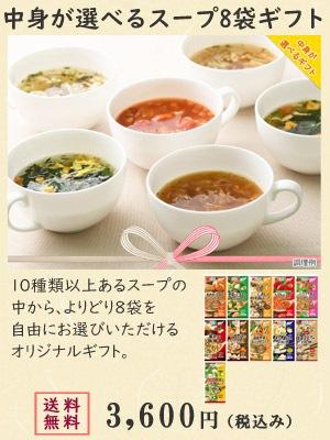 中身が選べるスープ8袋ギフト
