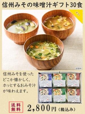 味噌汁ギフト30食