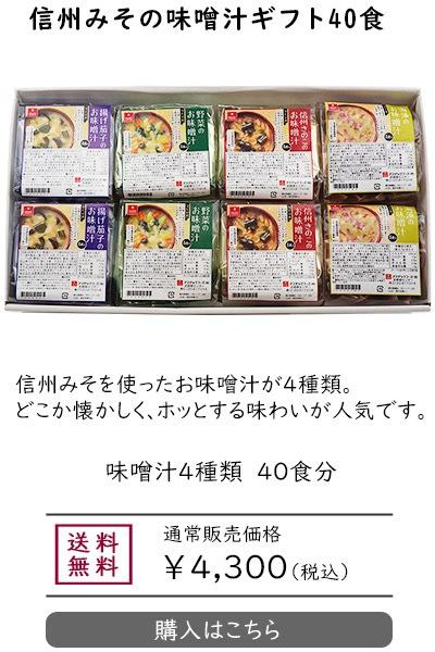 味噌汁ギフト40食