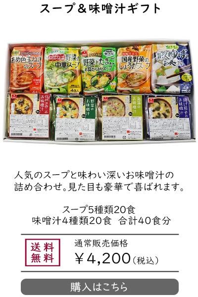 スープ&味噌汁ギフト