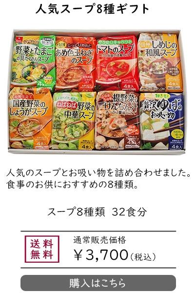 人気スープ8種